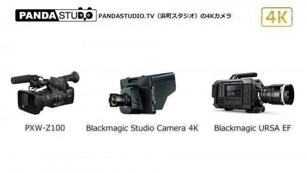 PANDASTUDIO.TV(浜町スタジオ)の4Kカメラ
