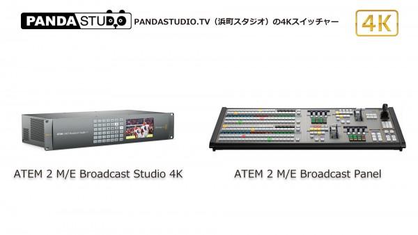 PANDASTUDIO.TV(浜町スタジオ)の4Kスイッチャー