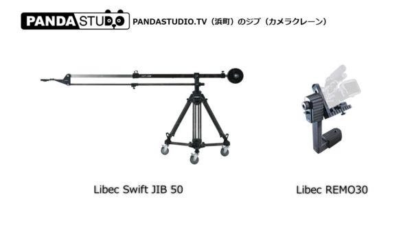 PANDASTUDIO.TV(浜町スタジオ)のジブ(カメラクレーン)