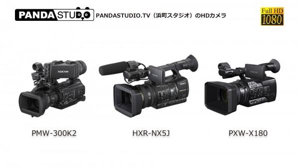 PANDASTUDIO.TV(浜町スタジオ)のHDカメラ