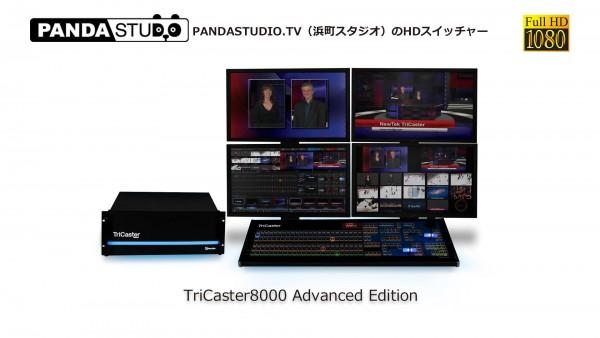 PANDASTUDIO.TV(浜町スタジオ)のHDスイッチャー